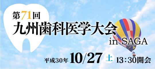 第71回九州歯科医学大会inSAGA