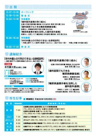 第71回九州歯科医学大会