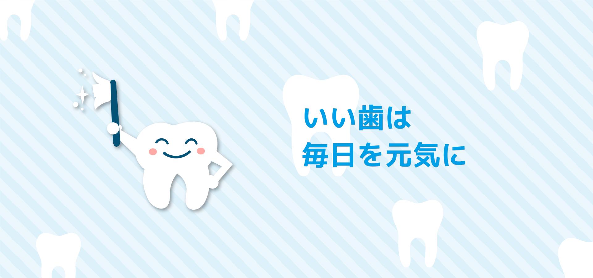 いい歯は毎日を元気に