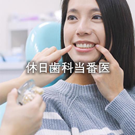 休日歯科当番医