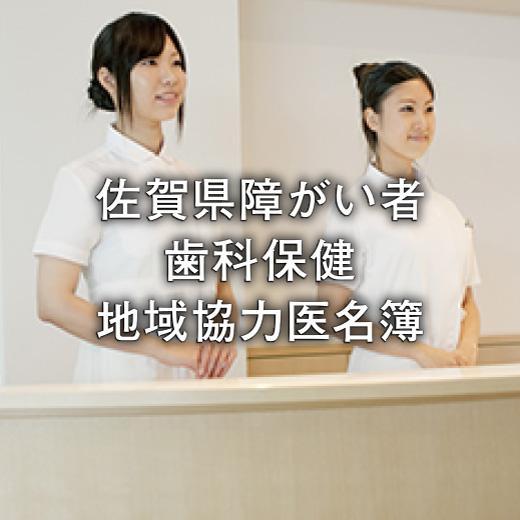 佐賀県障がい者歯科保健地域協力医名簿