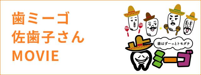 歯ミーゴ・佐歯子MOVIE