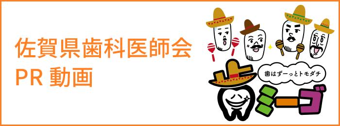 佐賀県歯科医師会PR動画