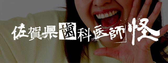 佐賀県歯科医師会プロモーションムービー