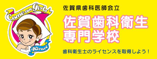 佐賀歯科衛生専門学校