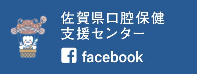 佐賀県口腔保健支援センター