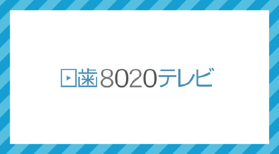 日歯8020TV